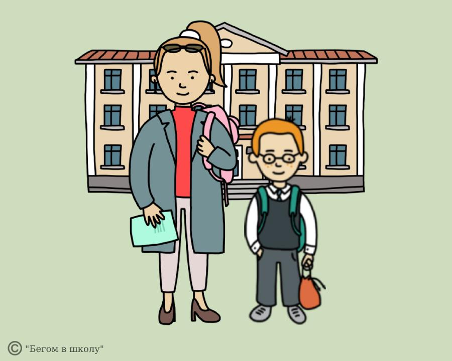 Как перевести ребенка из школы в школу