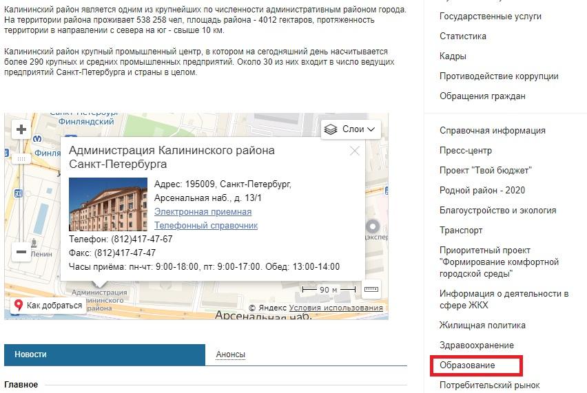 Запись в школу на 2020-2021 год в Санкт-Петербурге
