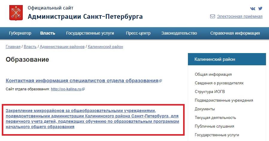 Как узнать школу по прописке в СПб в 2020 году