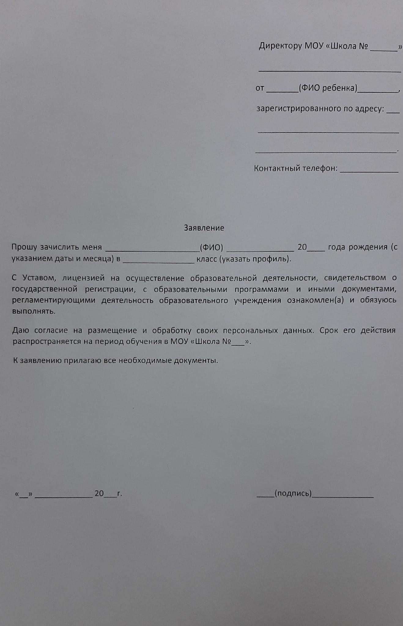 Как написать заявление в 10 класс
