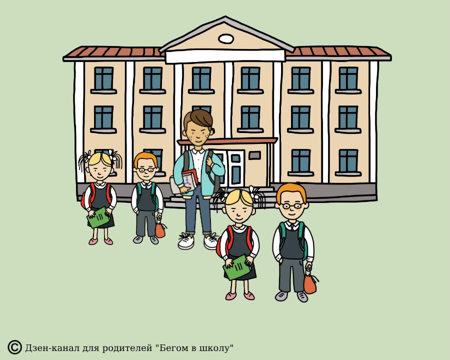 Школа мечты